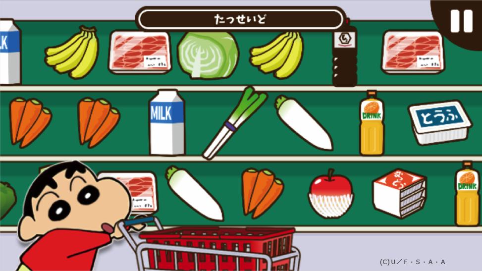 クレヨンしんちゃんお手伝い大作戦ゲーム画面