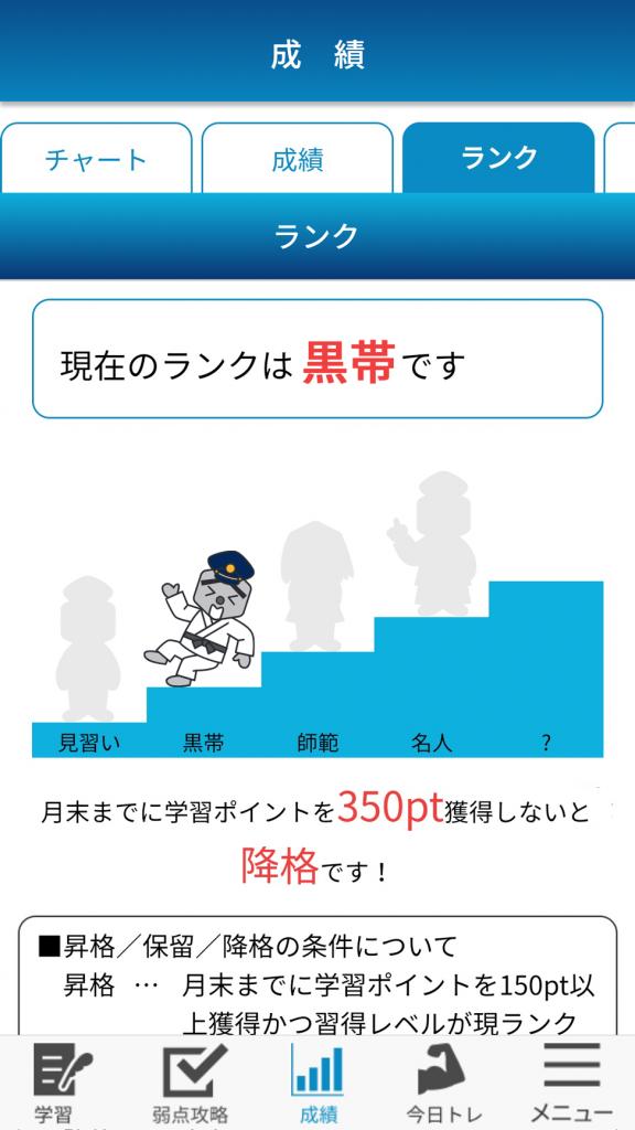 アプリ画面④