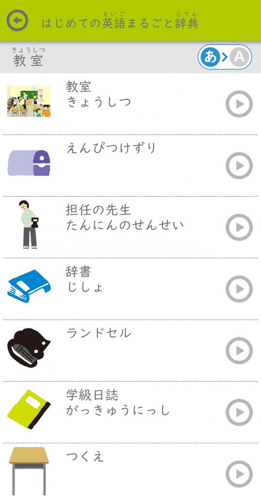 アプリ画面①
