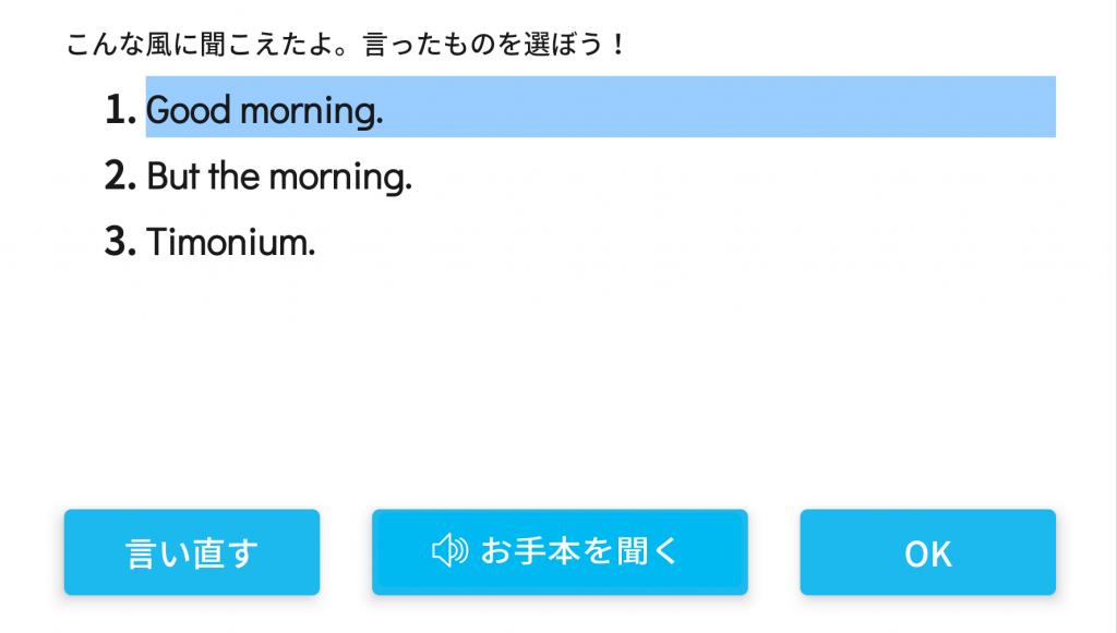 ほーぷ英語アプリ画面
