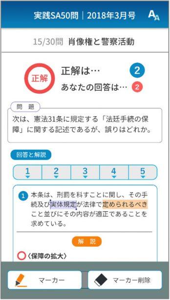 デジタルドリルアプリ画面